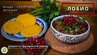 Красная фасоль по-грузински с ореховой заправкой//Лобио