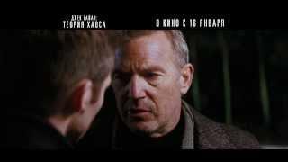 Джек Райан: Теория Хаоса - ТВ-ролик