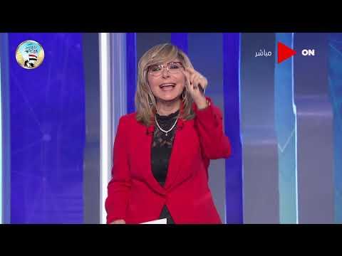 لميس الحديدي: مش كل المجتمع بيحب الست الناجحة والست القوية ..وتوجه رسالة خاصة  للمرأة المصرية