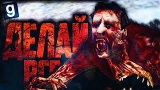 ЛЕЧИ! УБИВАЙ! СТРОЙ! ДЕЛАЙ ВСЕ, ЧТО МОЖЕШЬ! ► Garry's Mod - Zombie Survival