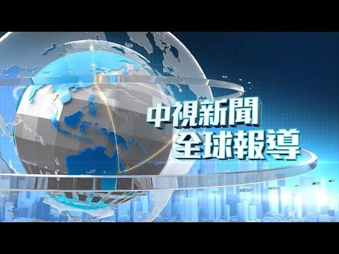 20200809 1900 中視新聞全球報導