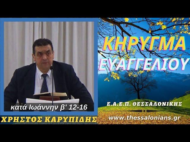 Χρήστος Καρυπίδης 18-03-2021 | κατά Ιωάννην β' 12-16
