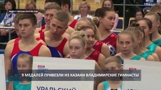 2018 04 24 HD Победители Всероссийского чемпионата по спортивной гимнастике