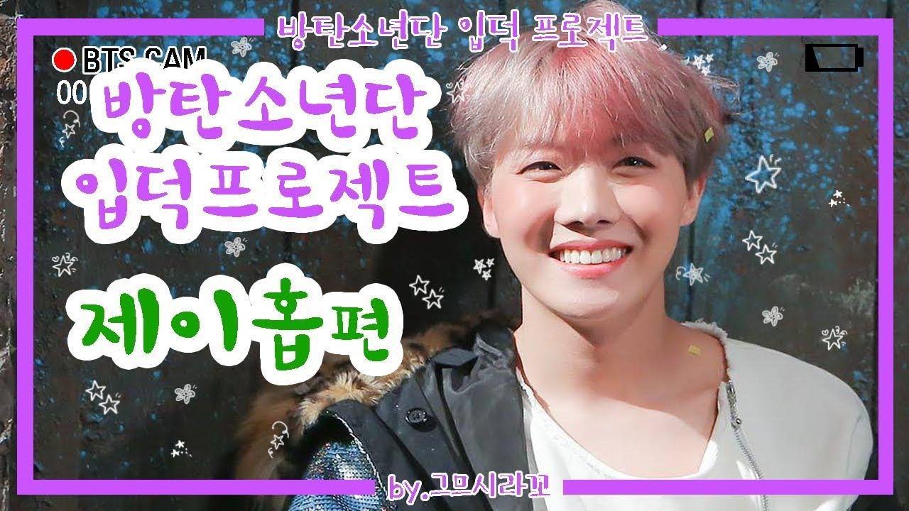 「방탄소년단 입덕 프로젝트」  - 제이홉편-  (이래도 입덕 안해?)