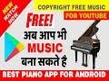 Best Piano App For Android||2018||MUSIC APP||फ्री music बनाने के लिए ये APPडाउनलोड  करे