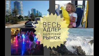 Новый Отель Обзор пляжей Адлер ЧТО КУПИТЬ В Адлере