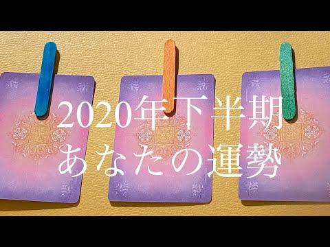 【人生】2020年下半期あなたの運勢