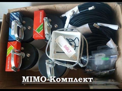 комплект оборудования для интернета 4G Mimo