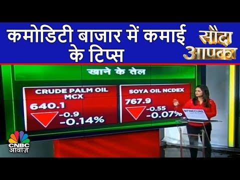 कमोडिटी बाजार में कमाई के टिप्स | Sauda Aapka | 13th Apr | CNBC Awaaz
