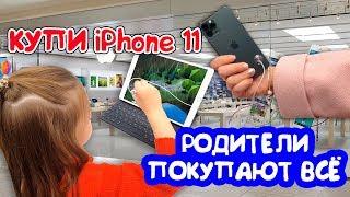 Купи iPhone 11 PRO!!! 24 ЧАСА Родители Покупают Нам ВСЁ по Скидкам!!! ЧЕЛЛЕНДЖ