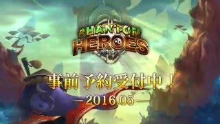 太極パンダ -PHANTOM HEROES- Trailer Short.ver