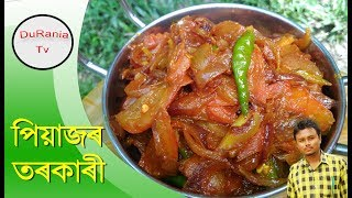 assamese recipes in assamese language