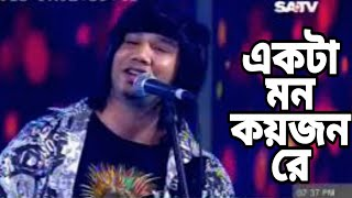 ekta mon koyjon re deya jay cover by khoka khan live show 2017