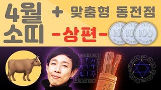 소띠 4월 운세 + 동전점 (상편)