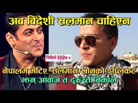नेपालमै भेटियो- सलमान खानको डुप्लिकेट    Duplicate Salman In Nepal   Nishant Katuwal Interview Video