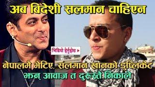 नेपालमै भेटियो- सलमान खानको डुप्लिकेट |  Duplicate Salman In Nepal | Nishant Katuwal Interview Video