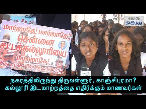 Students Protest against Law College Shifting | Chennai Law College