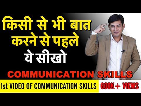 Communication Skills HINDI | how to talk to anyone | Anurag Rishi