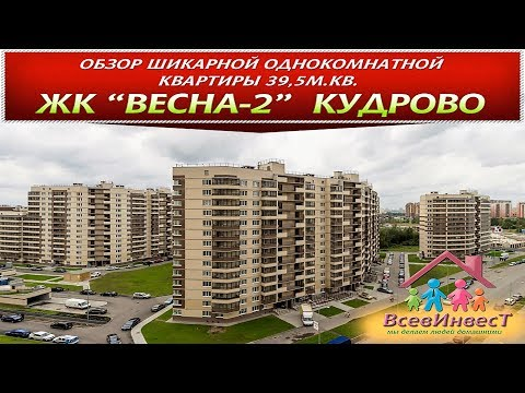 Однокомнатная квартира в жк Весна-2 Кудрово.
