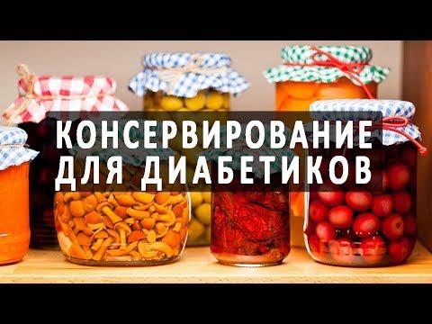 Домашние заготовки для диабетиков