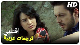 اقتلني | فيلم رعب تركي الحلقة كاملة (مترجمة بالعربية )
