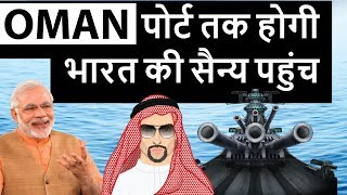 India Gains Access to Oman's Duqm Port भारत की ओमान के पोर्ट तक सैन्य पहुंच - Current affairs 2018