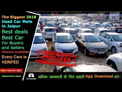 2018 Biggest Used Car Mela - 50% Discounts tak рдПрдХ рдмрд╛рд░ рдЬрд░реБрд░ рджреЗрдЦреЗрдВ