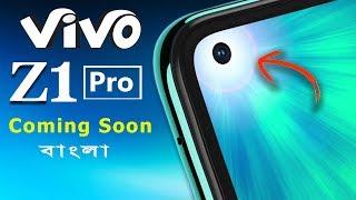 VIVO Z1 Pro | আসিতেছে  | Upcoming Smartphone | Triple Camera, specifications, Price | TutorBari
