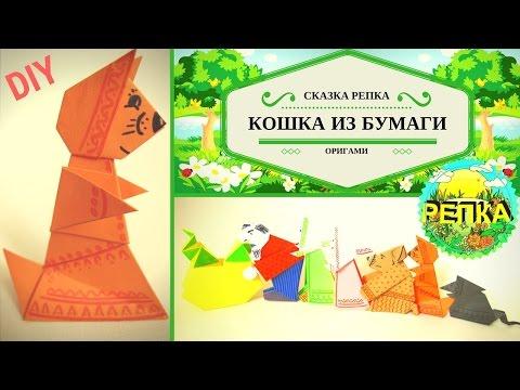 Видео Репка. Как сделать поделку КОШКА оригами из бумаги своими руками для сказки РЕПКА Театр кукол DIY