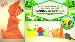 Оригами сказка РЕПКА! Театр кукол из бумаги! поделка КОШКА оригами