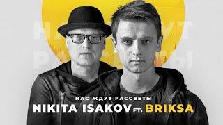 NIKITA ISAKOV ft. BRIKSA – Нас Ждут Рассветы (Lyric video) | Христианские песни