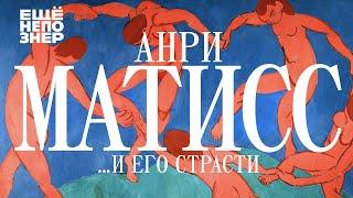 Анри Матисс …и его страсти #ещенепознер