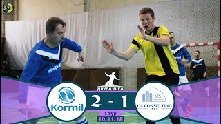 Kormil - UA Consulting [Огляд матчу] (Друга ліга. 1 тур)