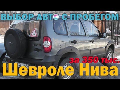 Приколы выбора Шеви Нива с пробегом меньше чем за 350 тысяч рублей подбор авто с пробегом бу машина