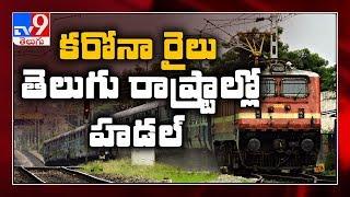 ఢిల్లీ టు 2.. స్టేట్స్..!  తెలుగు రాష్ట్రాలను వణికిస్తున్న రైలు