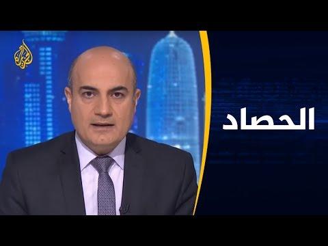الحصاد-الجزائر بين استمرار الحراك وتحذيرات الجيش من -مخططات خبيثة-  - نشر قبل 10 ساعة