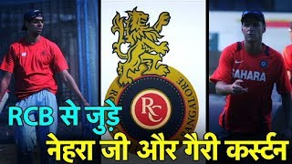 Ashish Nehra Joins Virat Kohli's RCB Camp | Sports Tak