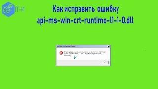 Как исправить ошибку api ms win crt runtime l1 1 0 dll