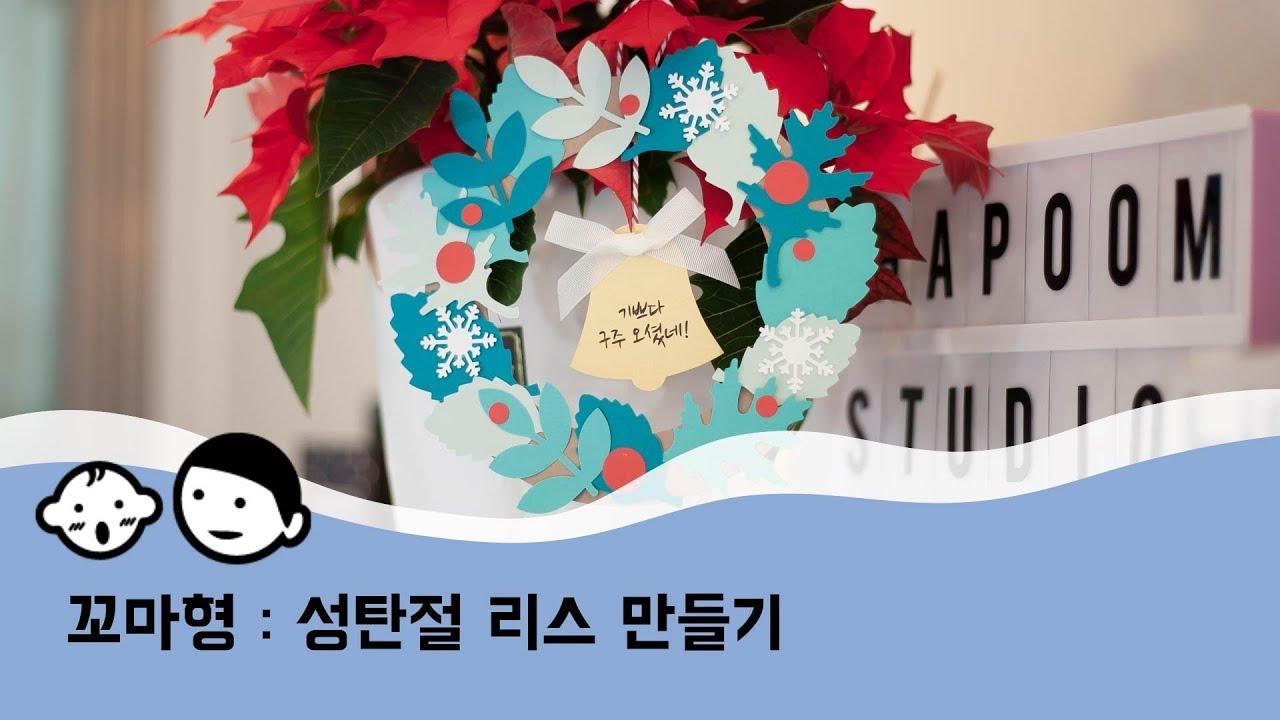 [꼬마형] 성탄절 리스 만들기 - 크리스마스 / 리스만들기 / DIY / 예수님 / 어린이 설교 / 주일학교 / 찬양