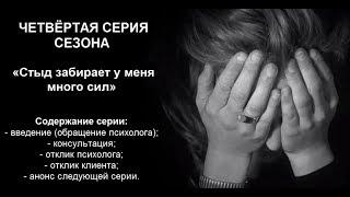 «Стыд забирает у меня много сил». 4-я серия фильма «Консультации у психолога».