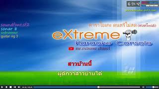ไหมไทยคนเดิม ไหมไทย อุไรพร คาราโอเกะ Midi Karaoke