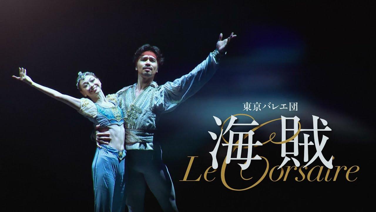 """東京バレエ団2021年9月公演「海賊」プロモーション映像ーThe Tokyo Ballet """"Le Corsaire"""" promotion movie 2021"""