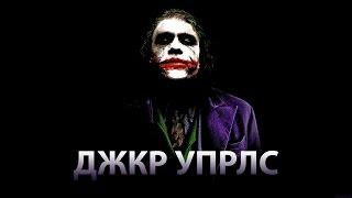 ЭКСКЛЮЗИВ: Сценарий нового фильма о Бэтмене (часть 1)