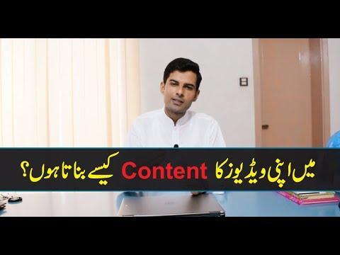 Forex in urdu asif ali