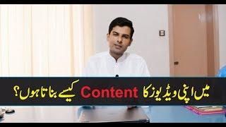 Wie Erstellen Sie YouTube-Video in Urdu Hindi von M Asif Ali