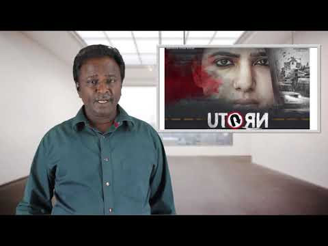 U Turn Movie Review – Samantha, Aadhi – Tamil Talkies