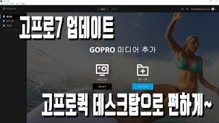 고프로7 업데이트 고프로 퀵 데스크탑으로 편하게