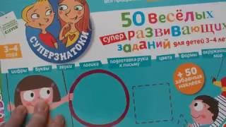 Обзор новинок дидактических материалов. Часть 5. Развивающие пособия для детей 4-5 +