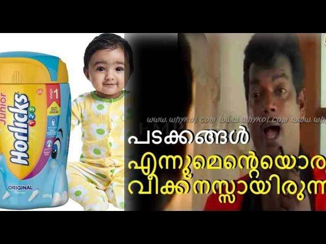 ???????? ! ???????? ?????..!   Salim Kumar  Junior Horlicks Version Malayalam Troll