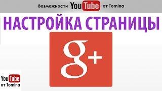 Настройка Google+ страницы. Моя стартовая страница Гугл плюс. Как настроить страницу на Google+!